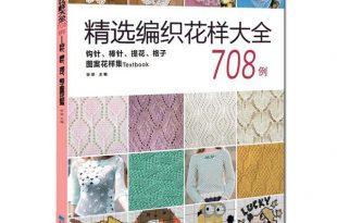 Chinesisch Japanisch Stricken und Häkelspitze Handwerk Muster Buch 708  Sammlungen Weben Buch